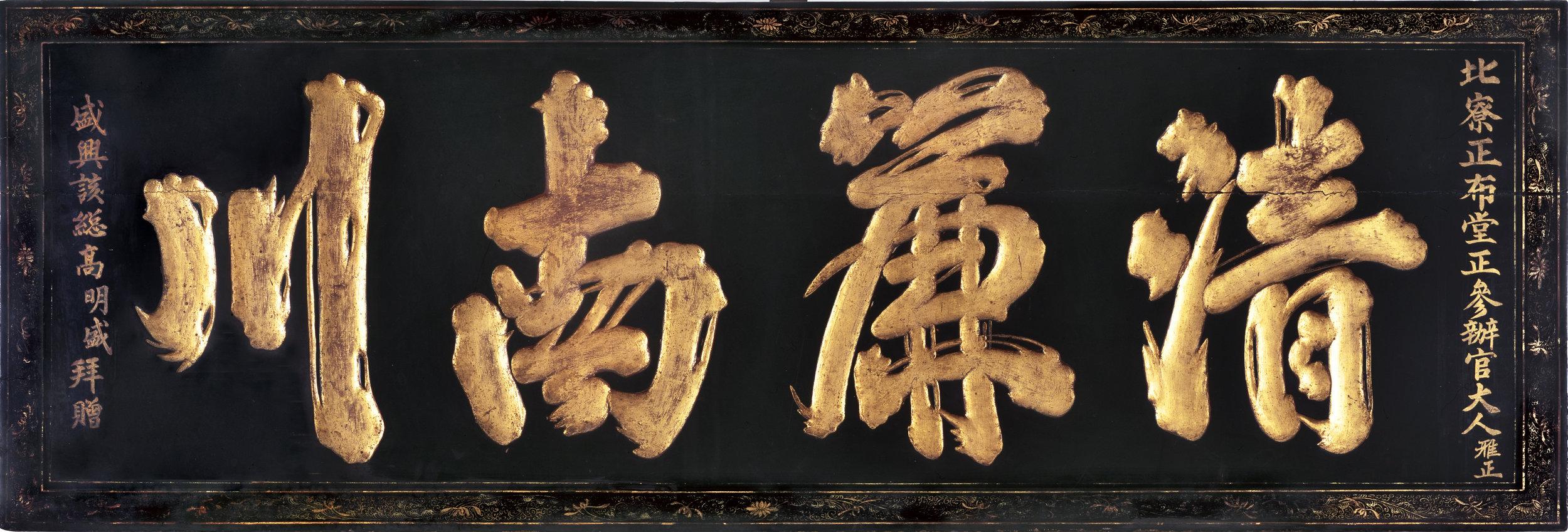 China, 19th century, Qing dynasty