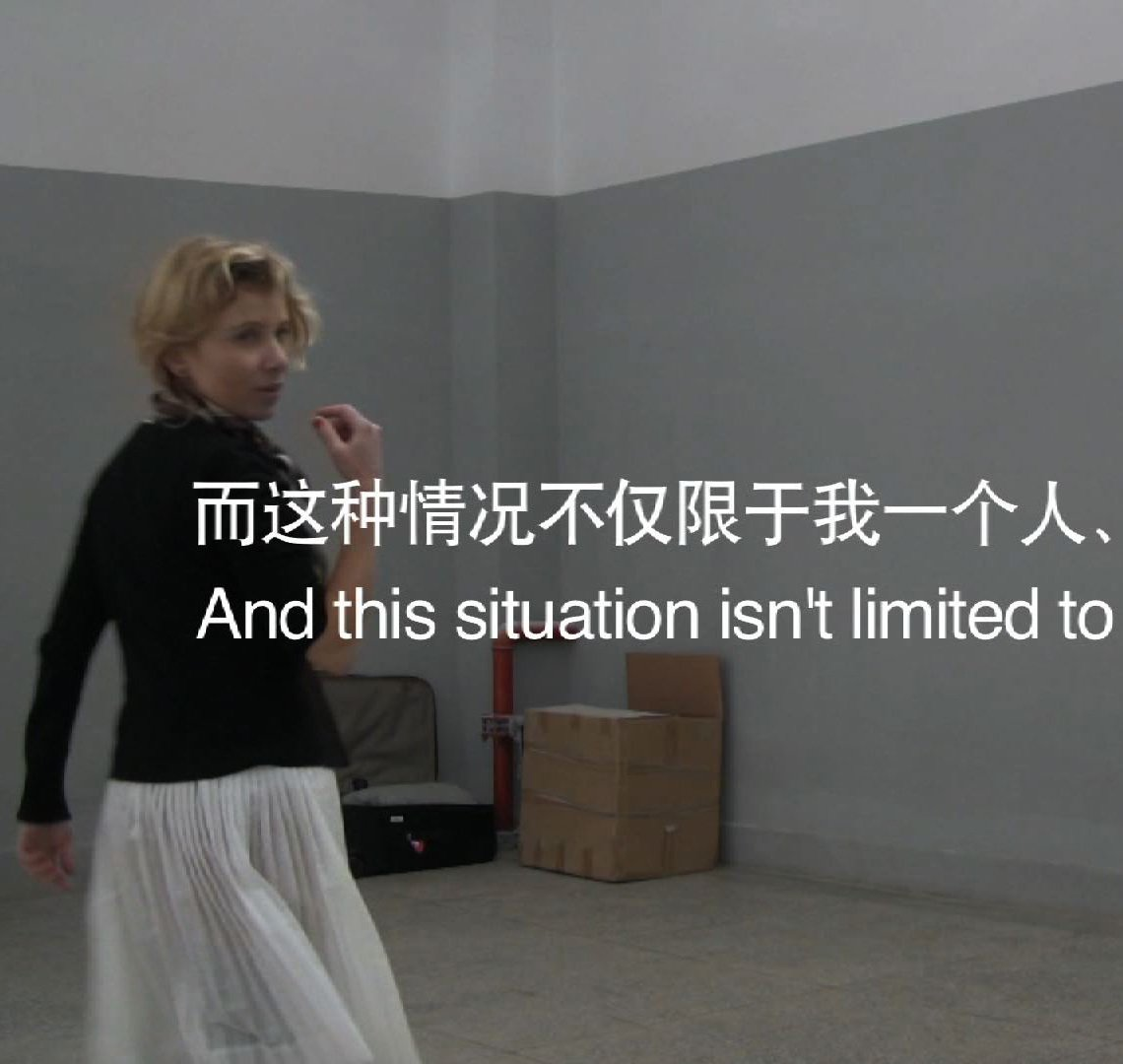 A still from my past art life, 'You know then', 2010, video and installation created with thanks to 943 Studio in Kunming.