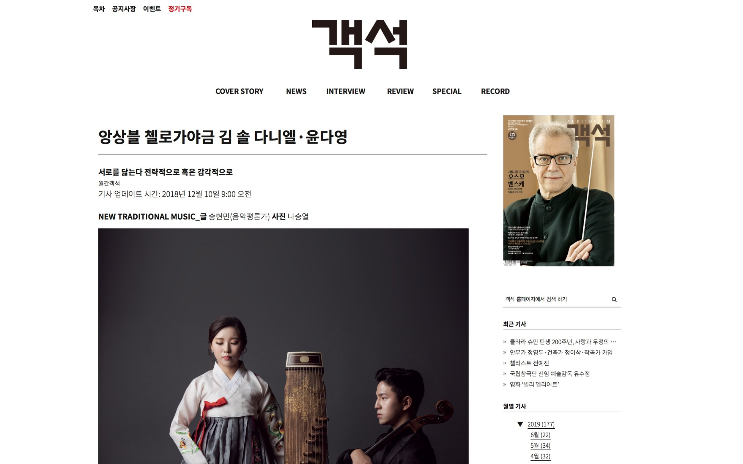 Magazine Article [Korean]   A Korean article and critic from the 12/2018 edition of 객석 - Auditorium about CelloGayageum and their first album [South Wave, North Wind]  by Hyun-Min Song - music critic 음악평론가 송현민