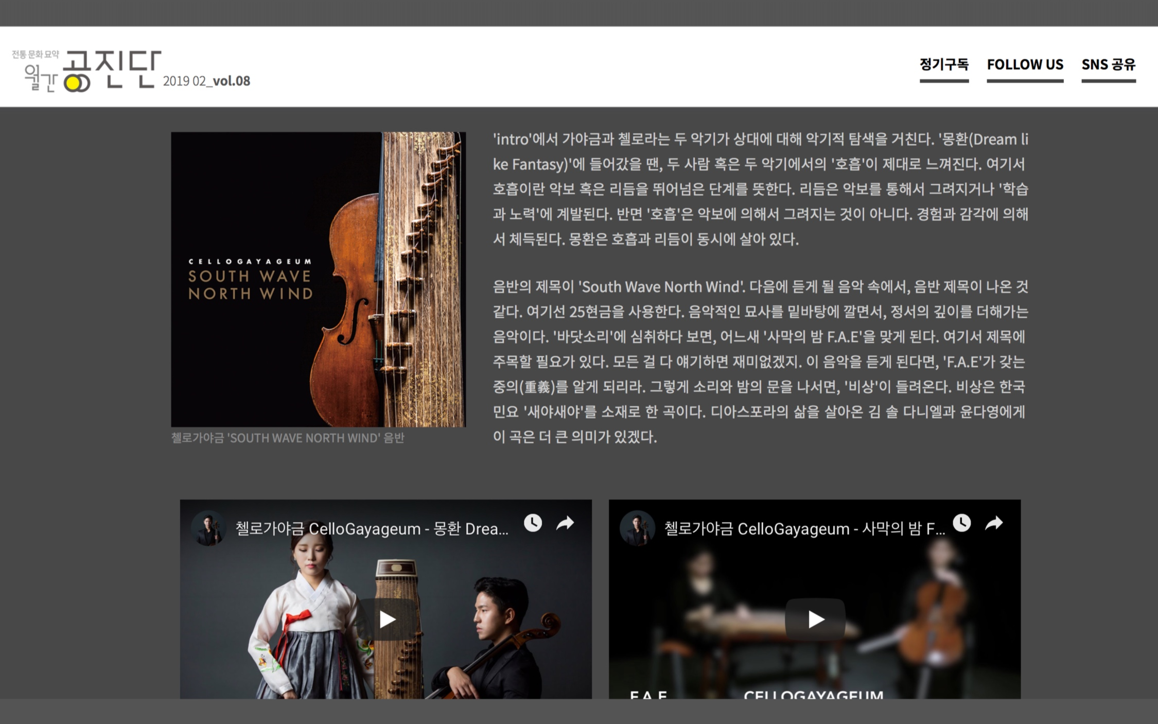 Web Magazine Article [Korean]   A Korean article from the 02/2019 edition of 공진당 about CelloGayageum and their music.  by Jung-Gang Yoon - music critic 음악평론가 윤중강