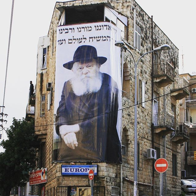 The #rebbe in Haifa a bunch of years ago. I recently talked about the Schneerson Collection and my (small role) in the ongoing historical saga. That was Episode 60, link in bio. This week at the same link I'm talking about the lost menorah from the Second Temple. Enjoy!