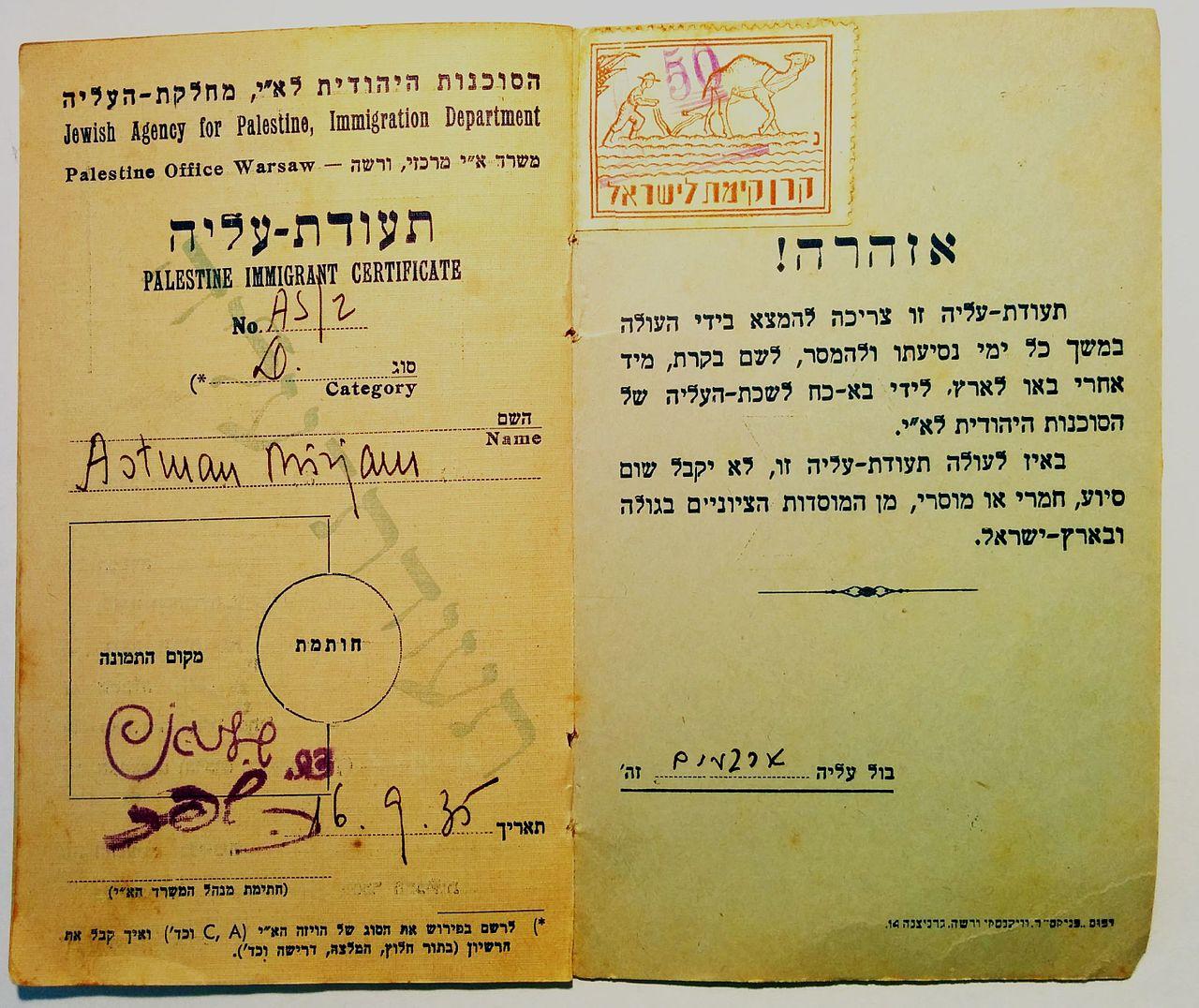 Palestine immigration certificate. Photo source: Wikimedia