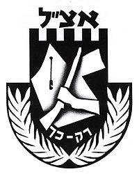 Logo of the Irgun