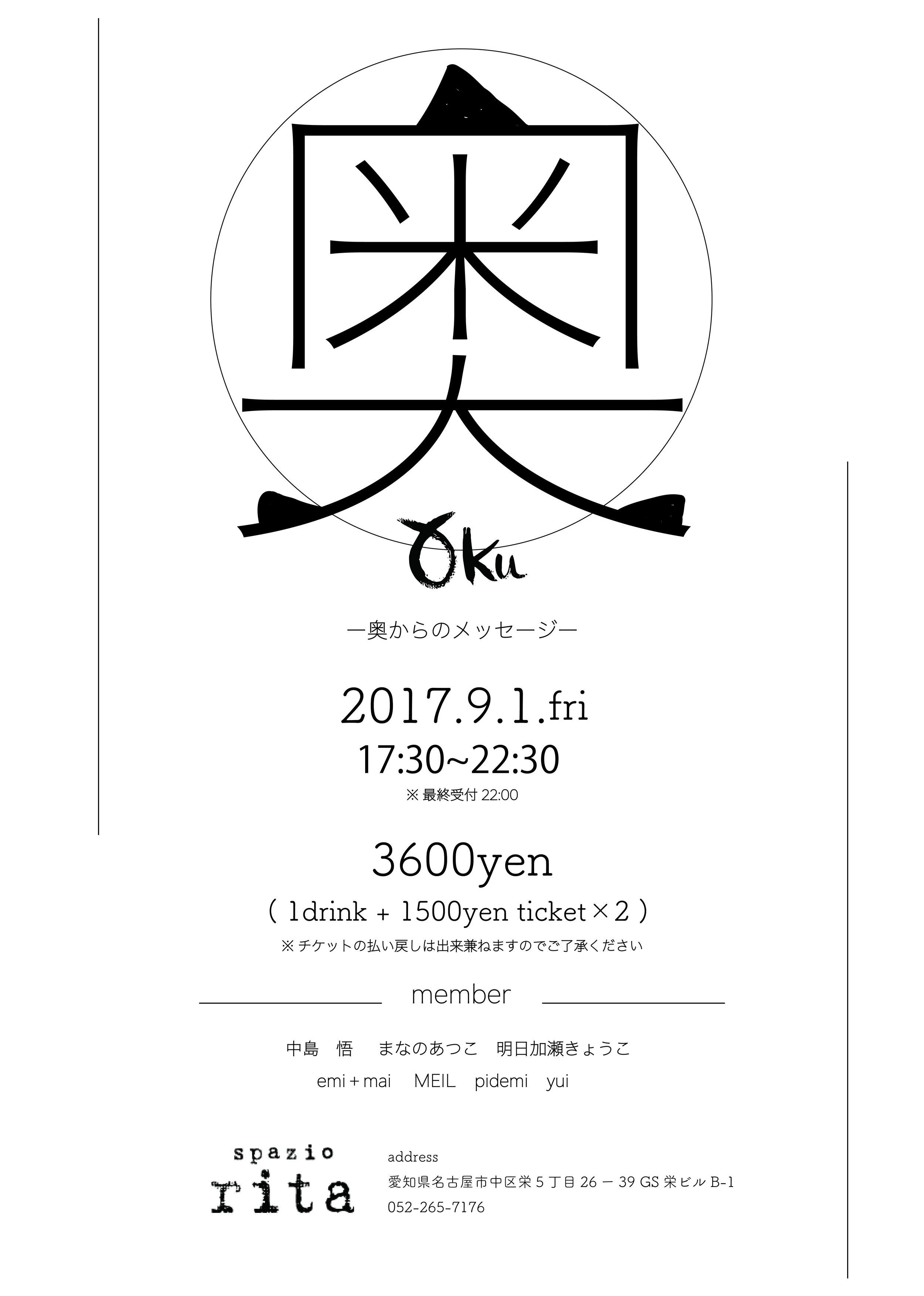 oku3回目最終.jpg