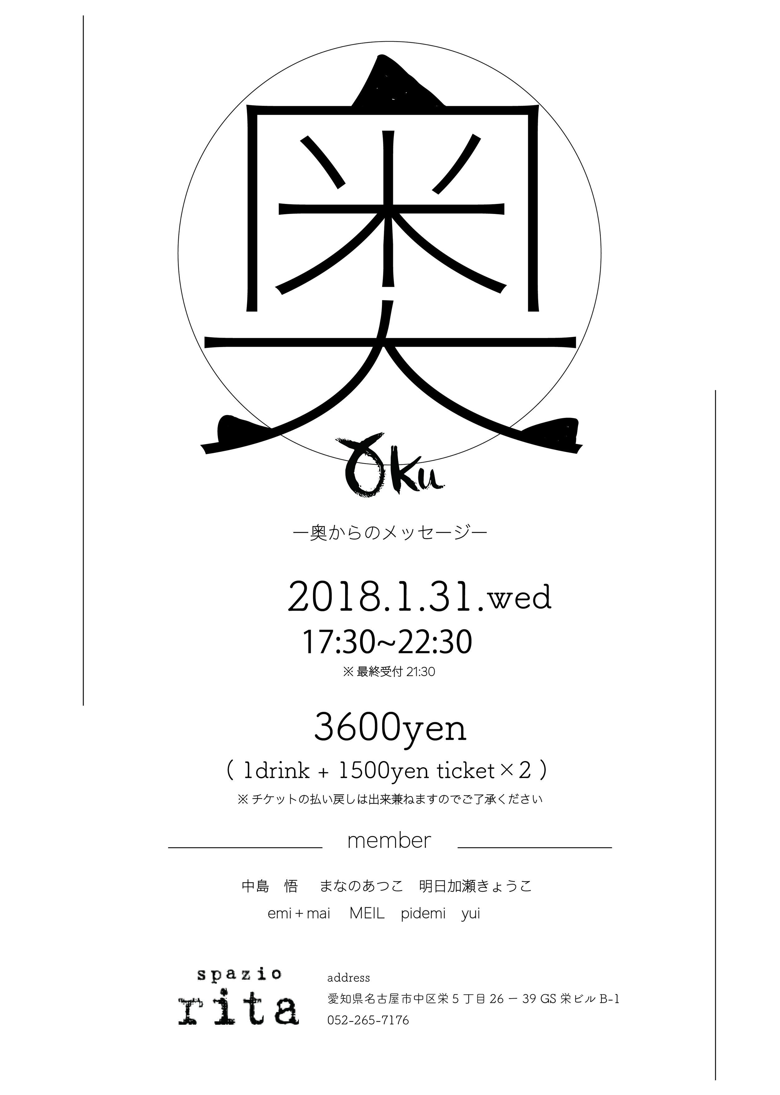 oku5回目!.jpg