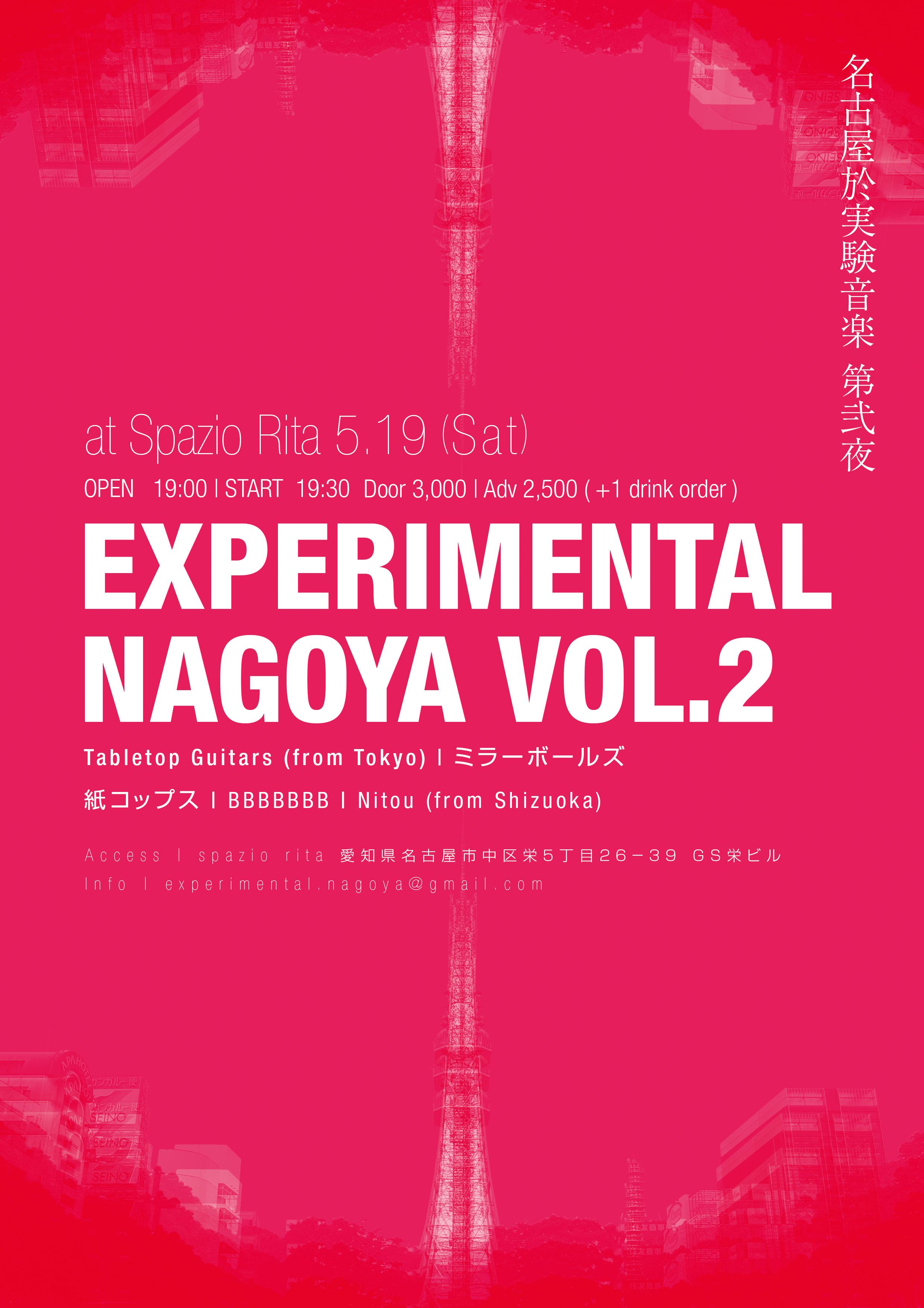 Flyer_experimental-nagoya-vol2-web.jpg