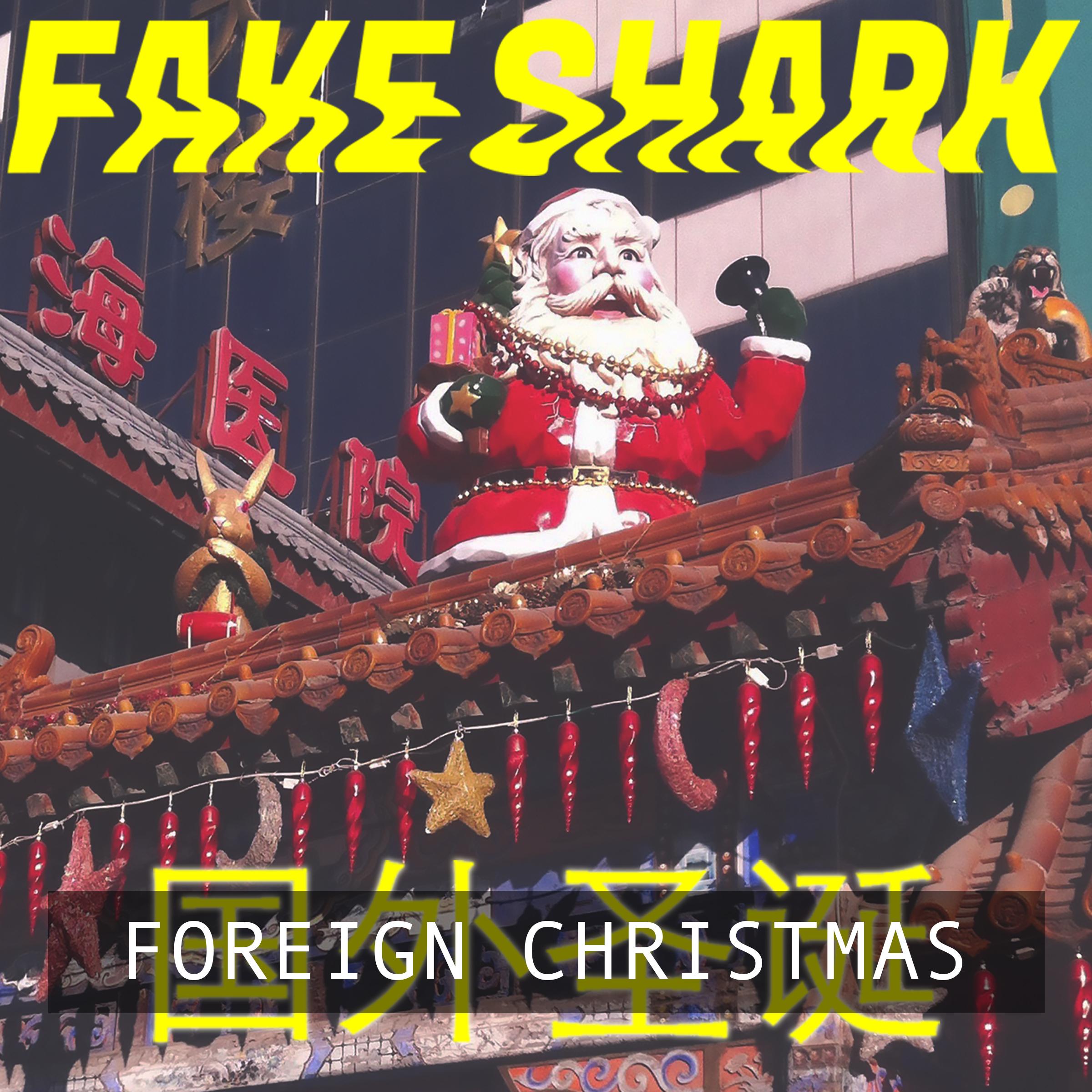 ForeignChristmasArt-FakeShark-2400-300.jpg