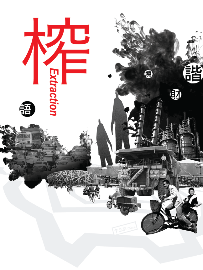 Extraction_poster.png