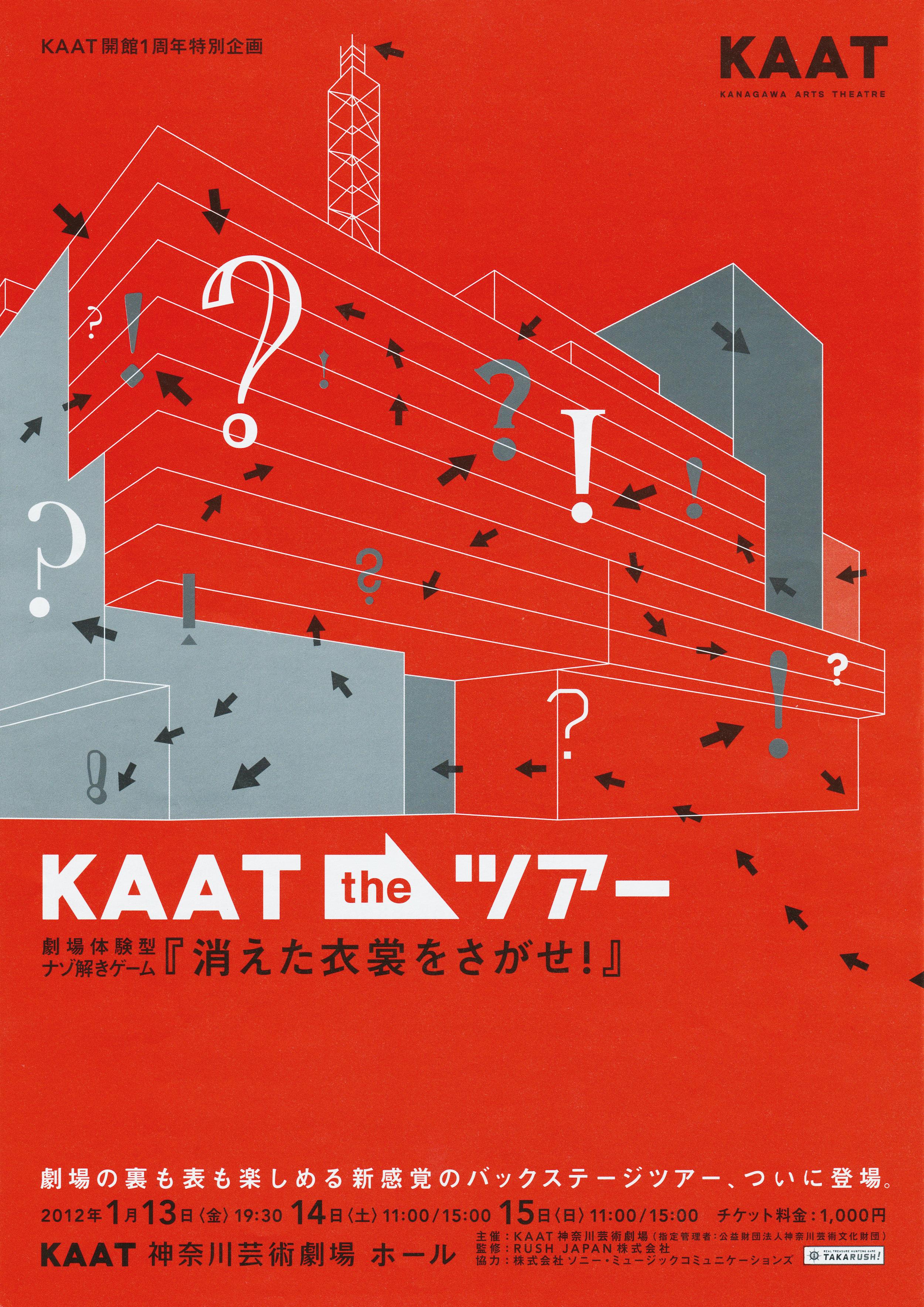 KAAT_01.jpg