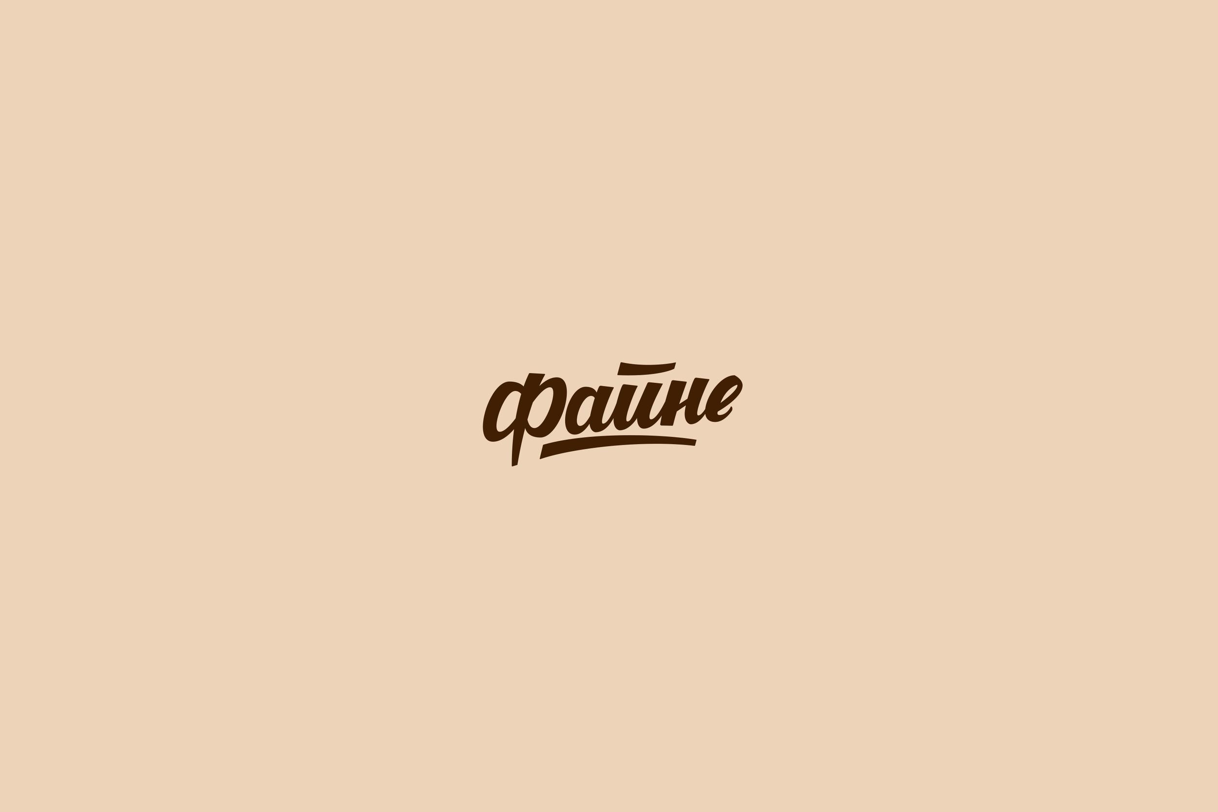 02.-fayne.png