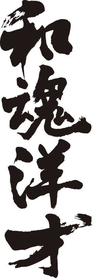 Motto of Meiji Restoration: Wakon yōsai or Japanese Spirit, Western Ingenuity