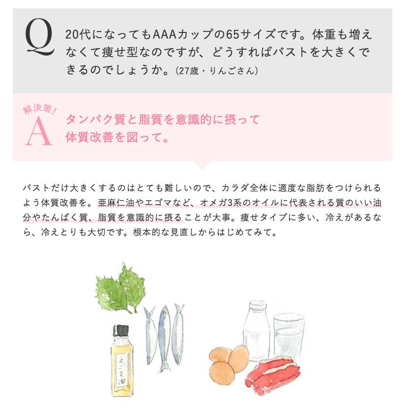 screenshot_PJ_Beauty Apocecary14.png