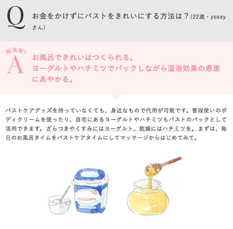 screenshot_PJ_Beauty Apocecary9.png