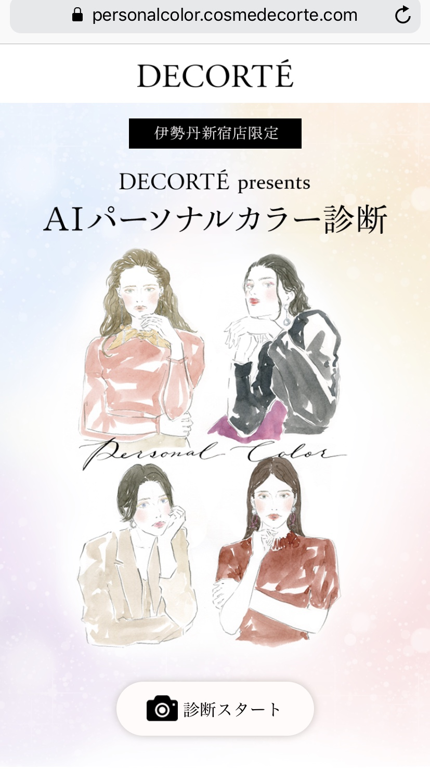 COSMEDECORTE _personal_color_診断_yurikooyamaillustration_2.jpg