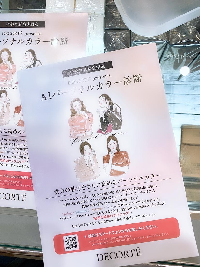 COSMEDECORTE _personal_color_診断_yurikooyamaillustration_3.JPG