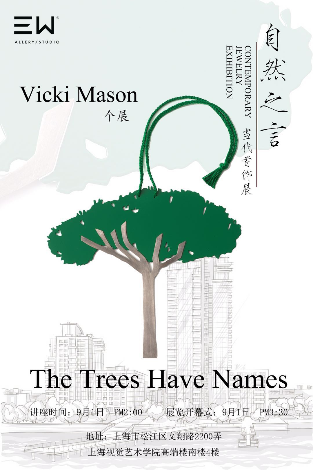 Poster designed by Jia Yang for Vicki Mason's exhibition