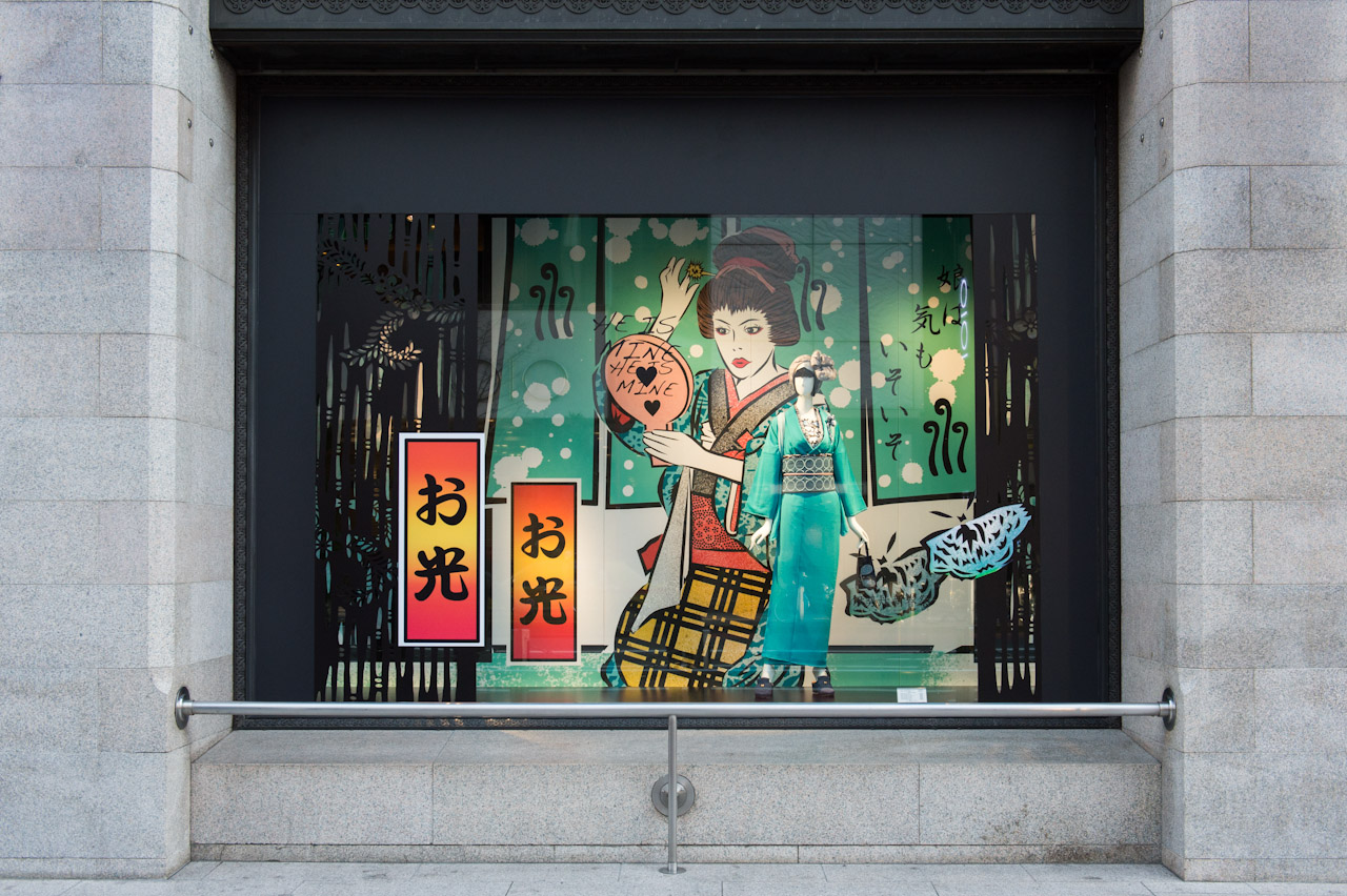 aiko_isetan_kabuki_day1_web_001.jpg