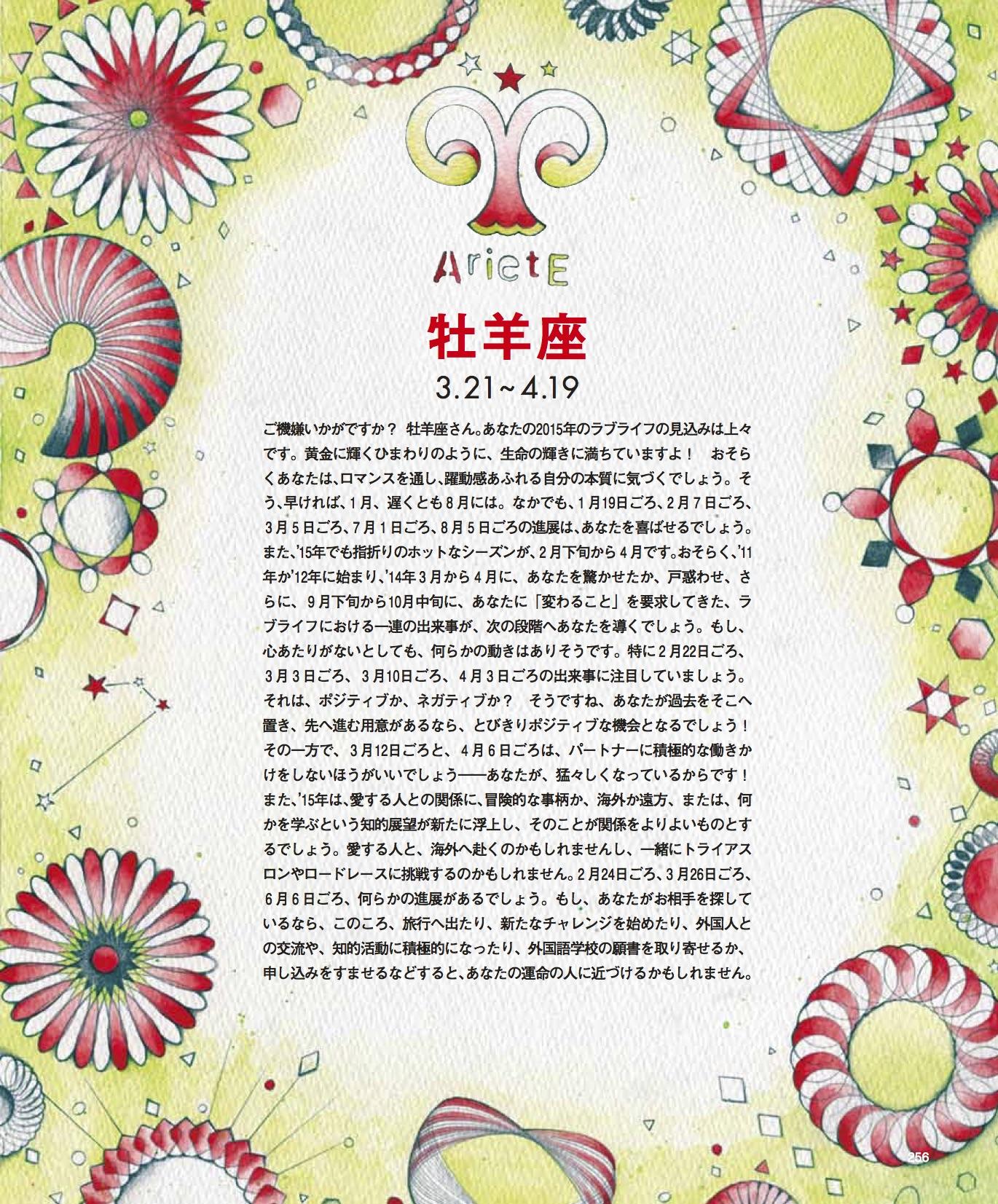 256-257_橘さくら占い.jpg