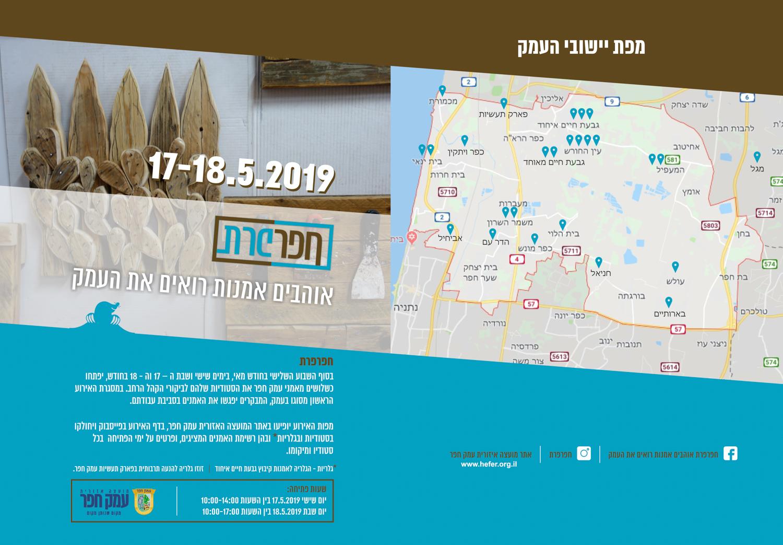 Hafarperet 2019_brochur 01.jpg