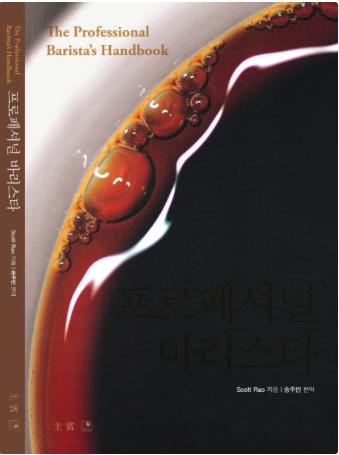 Korean PBHB cover.png