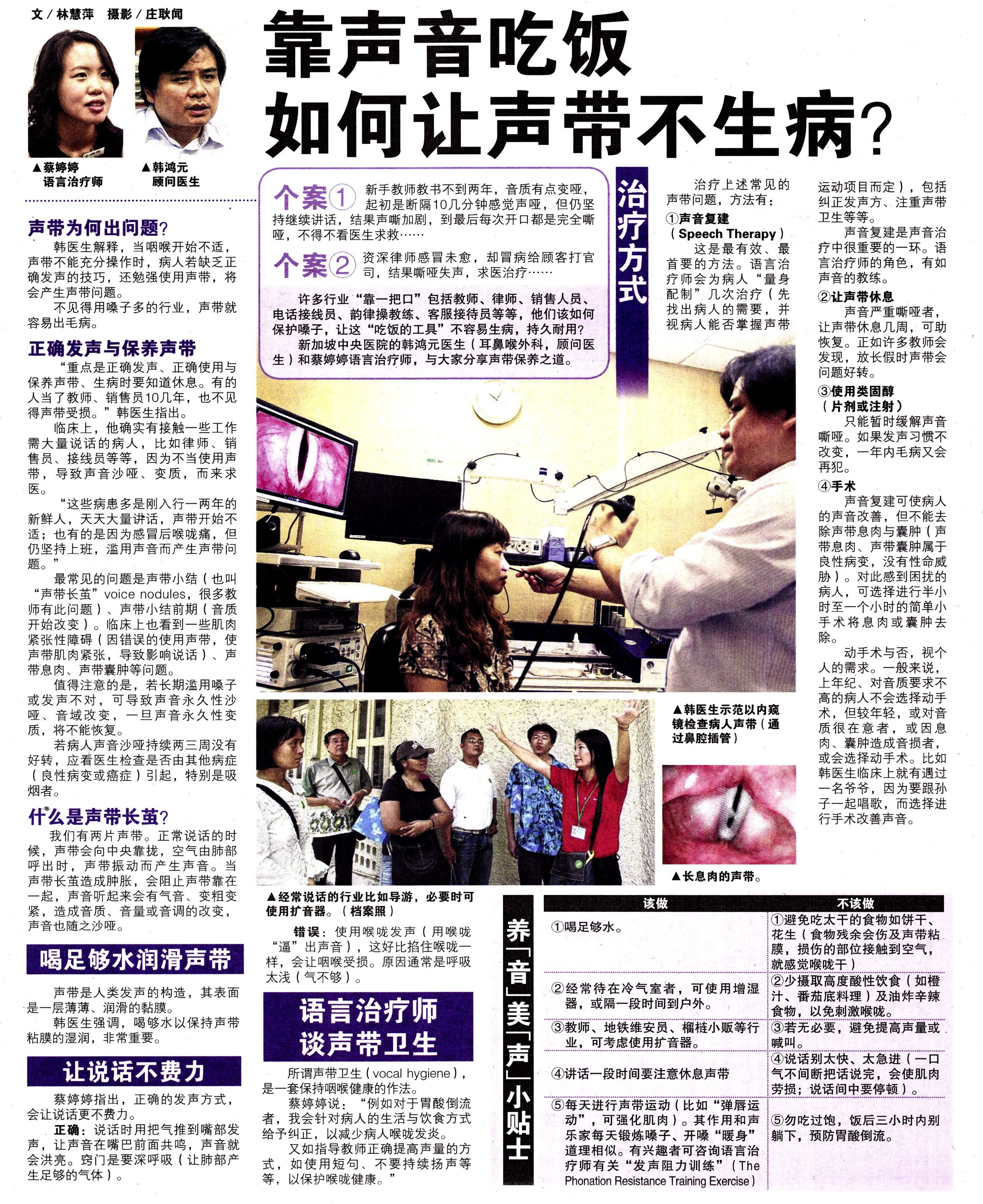 WB-06 Jun 16-Pg 08-Rely on sound for earning, how to make the vocal cords do not get sick.jpg