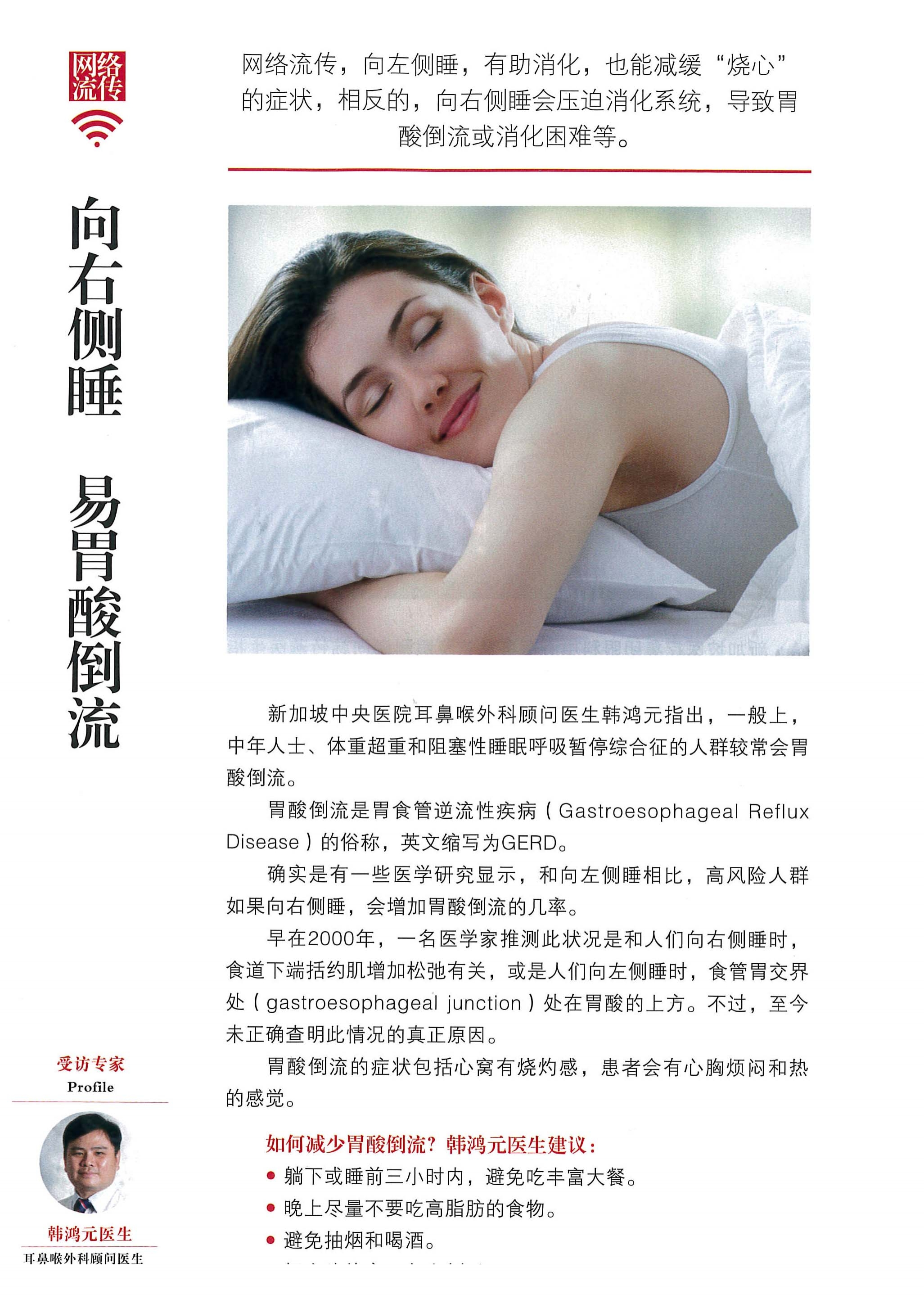 HealthNo1-Sep 16-Pg 120-Sleeping on the right side can easily lead to acid reflux.jpg