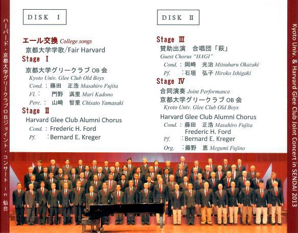 Kyoto & Harvard CD cover 2.jpg