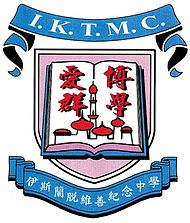 Islamic Kasim Tuet Memorial College