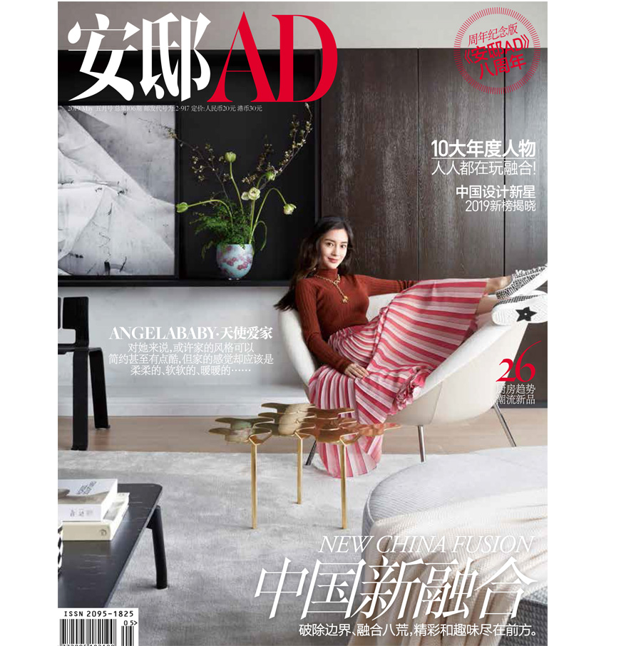 Architectural Digest China