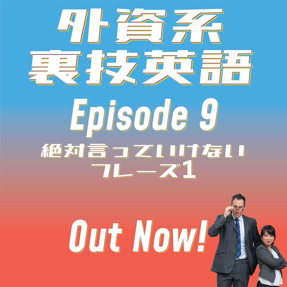 Episode 9 key visual.jpg