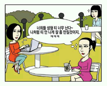 A satirical take on plastic surgery by Mind-C (link here)