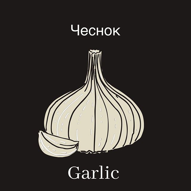 The benefits of garlic 🌿 ⠀ •Before cooking garlic, after crunching it, leave it sitting for 10mn. It will allow more allicin to form. Allicin has anti-bacterial and anti-inflammatory effects. ⠀ •Allicin is an antioxidant that neutralizes free radicals. ⠀ •Eating crushed garlic causes blood vessels relaxation and lowers blood pressure. ⠀ •Applying garlic topically can kill bacteria ⠀ •The regular consumption of garlic is helping preventing to catch a cold. ⠀ •If you suffer from ear pain- gently place a peeled clove of garlic in the opening of your ear. ⠀ •At high doses, the sulfur compounds in garlic have been shown to protect against organ damage from heavy metal toxicity.