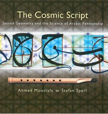 cosmic script flyer-crop-u20819.jpg