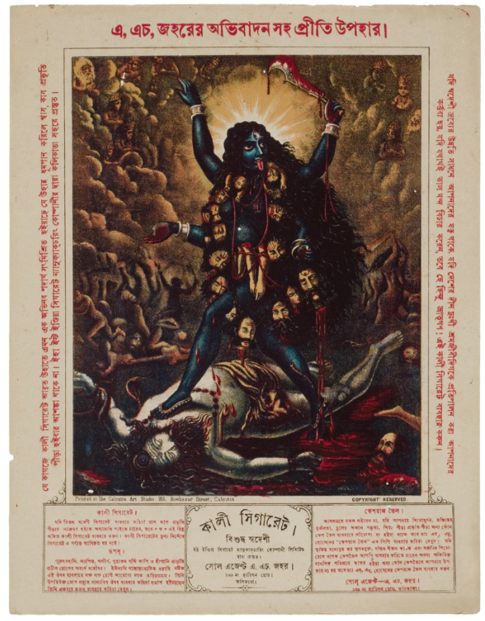 Kali  (ca. 1890), lithograph, 16 5/8 x 12 7/8 inches. Published by Calcutta Art Studio. Collection of Mark Baron and Elise Boisanté.