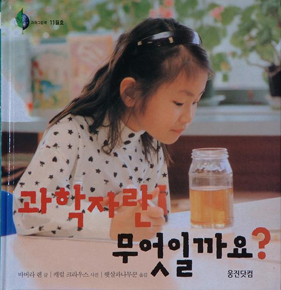 Korean-Scientist.jpg