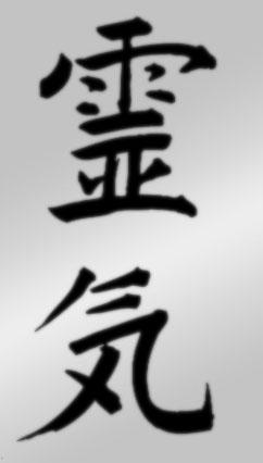 Reiki_symbol1.jpg
