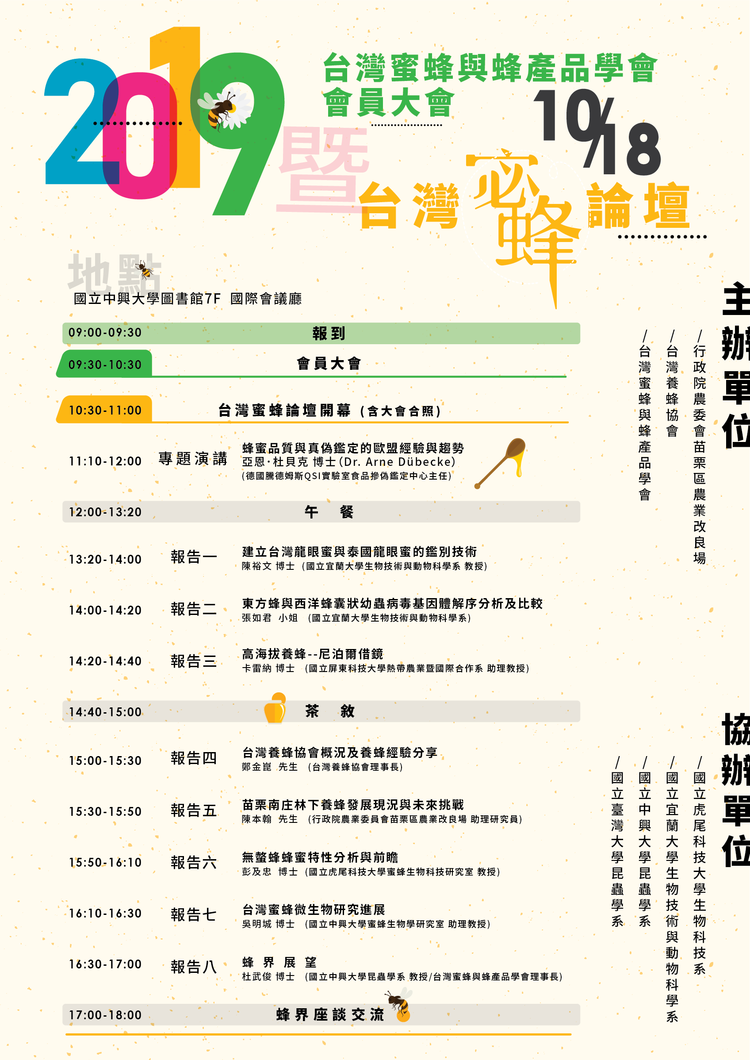 2019 台灣蜜蜂與蜂產品學會會員大會 暨 台灣蜜蜂論壇 活動議程