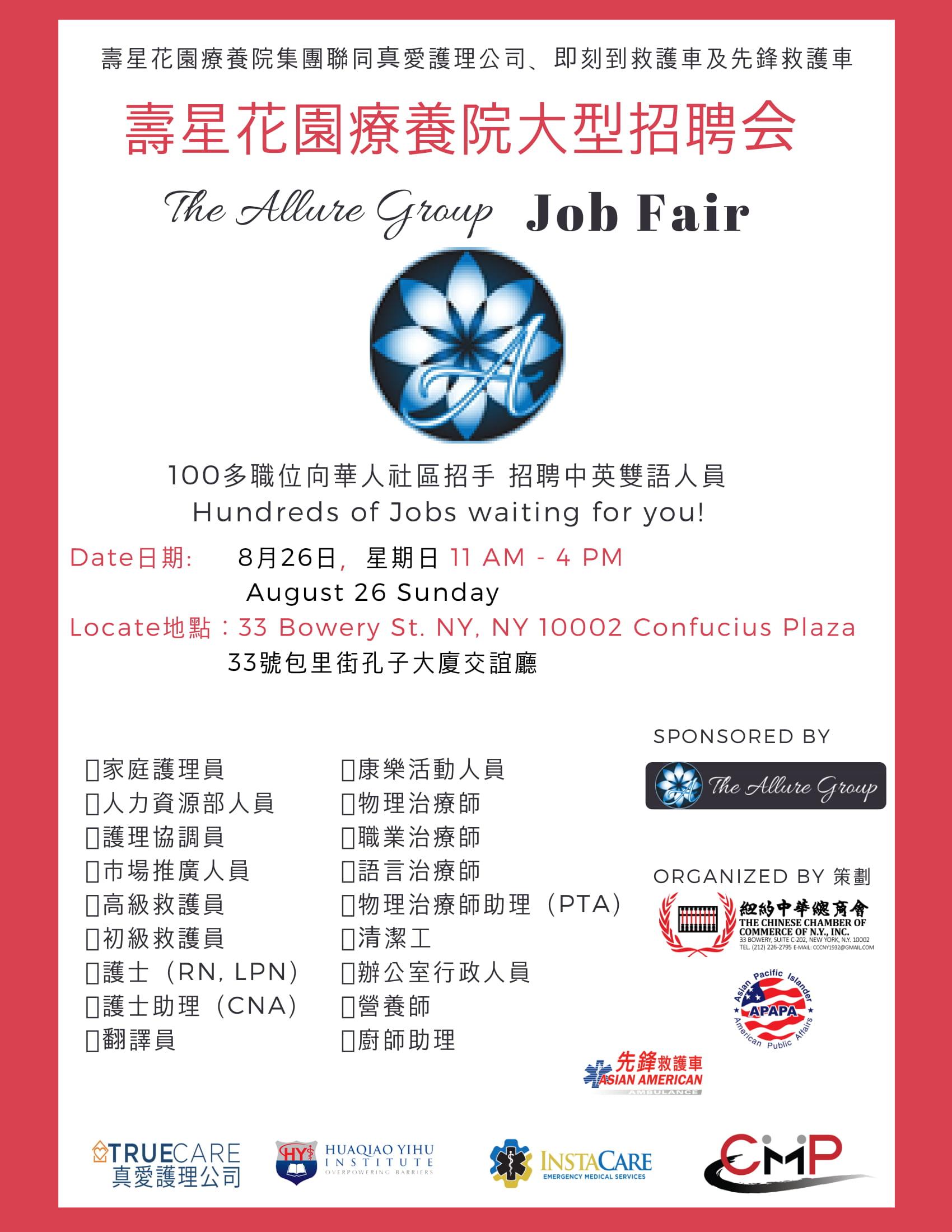 Allure Group Job fair-1.jpg