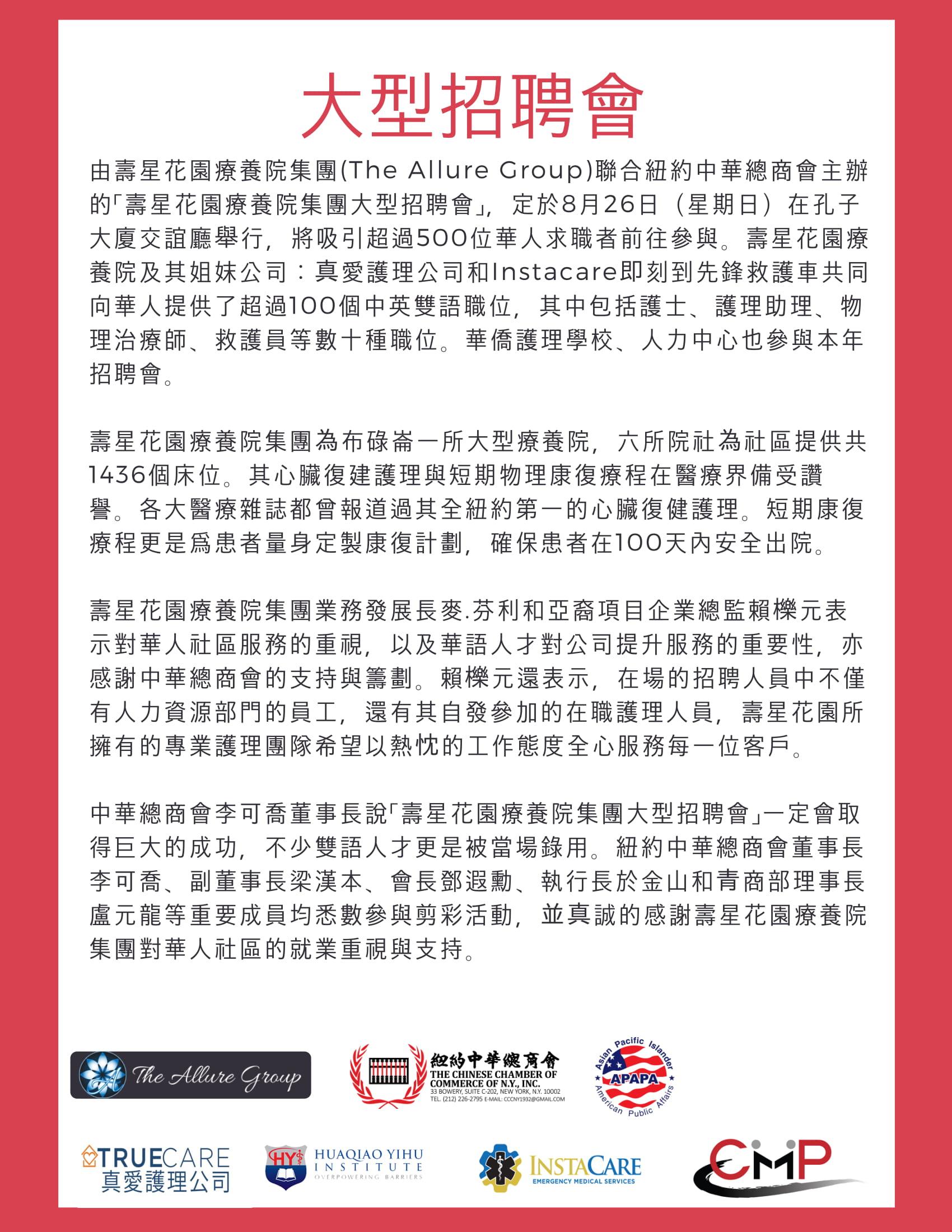 Allure Group Job fair-2.jpg