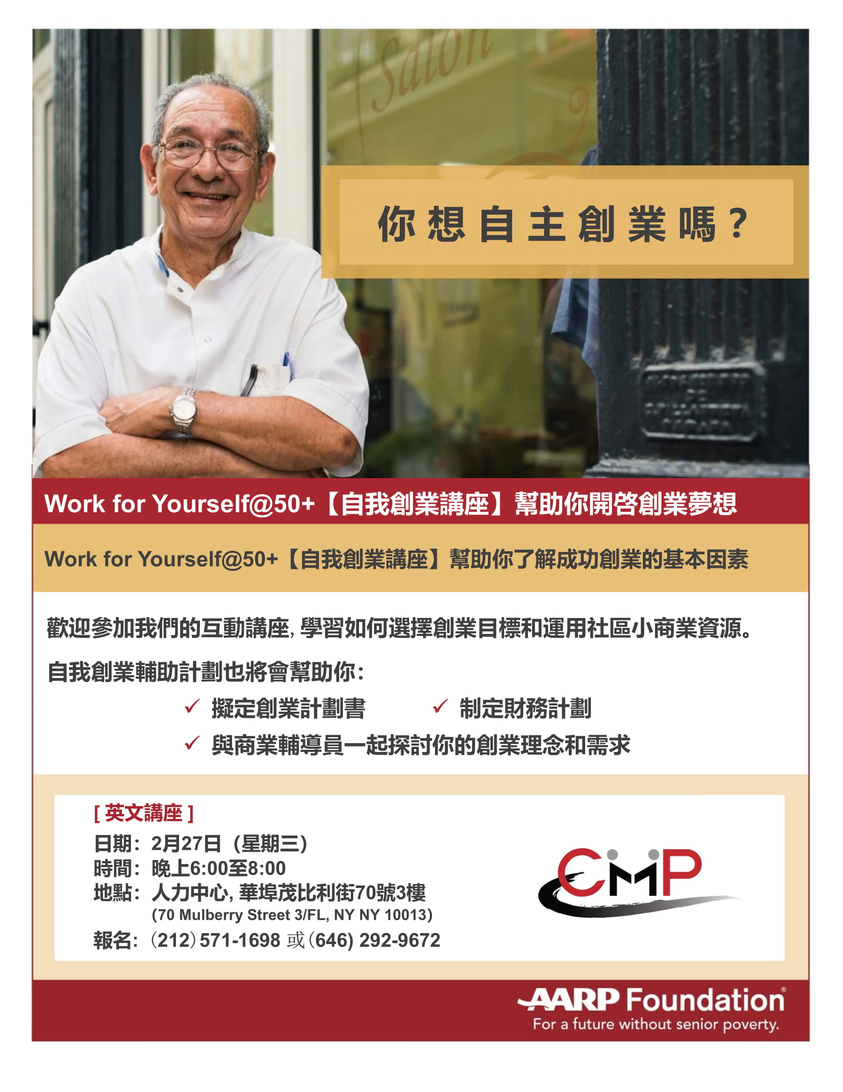 WFY50+ Workshop Flyer -Chinese.jpg