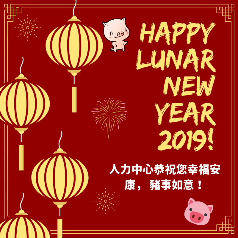 Lunar New Year 2019.png