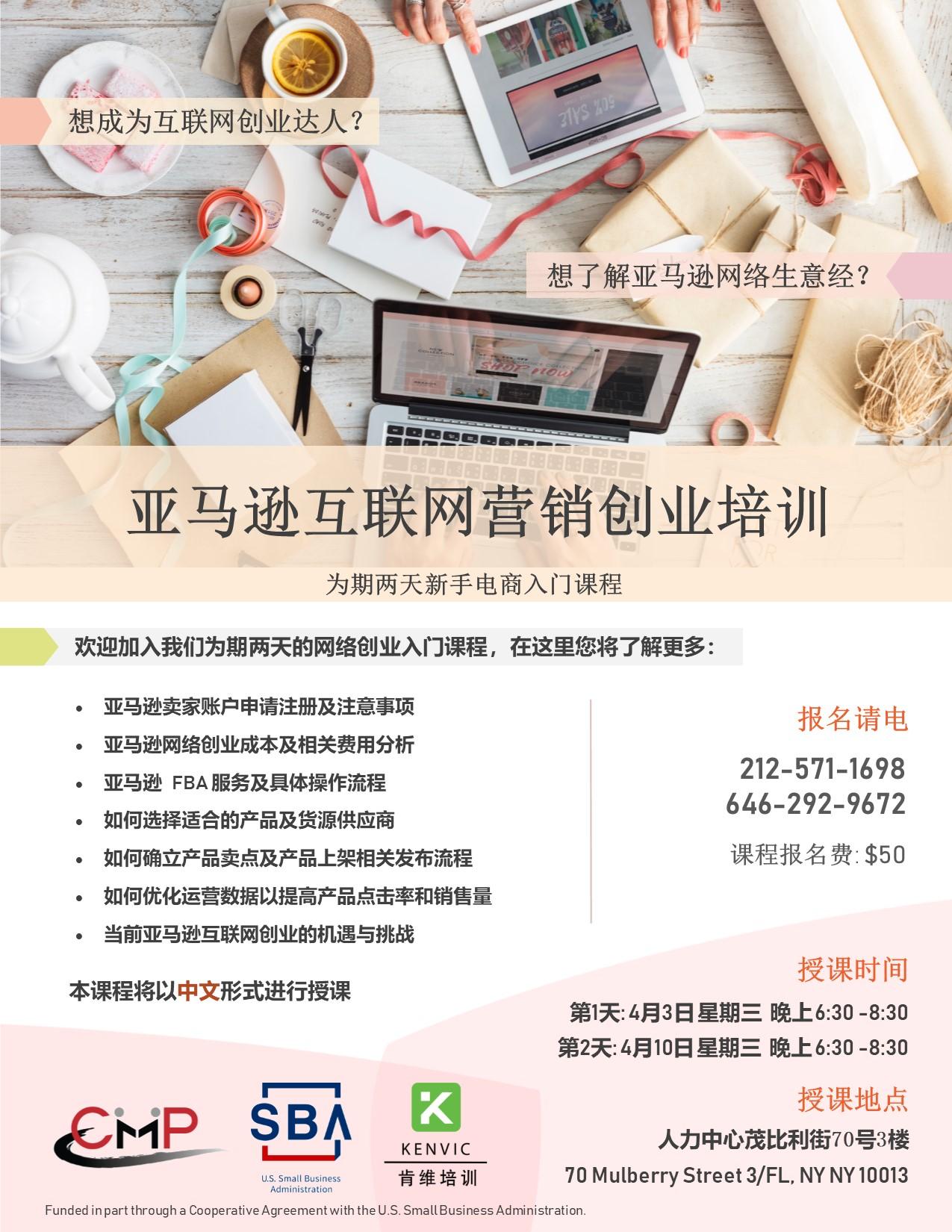 Amazon Training -Chinese Flyer.jpg
