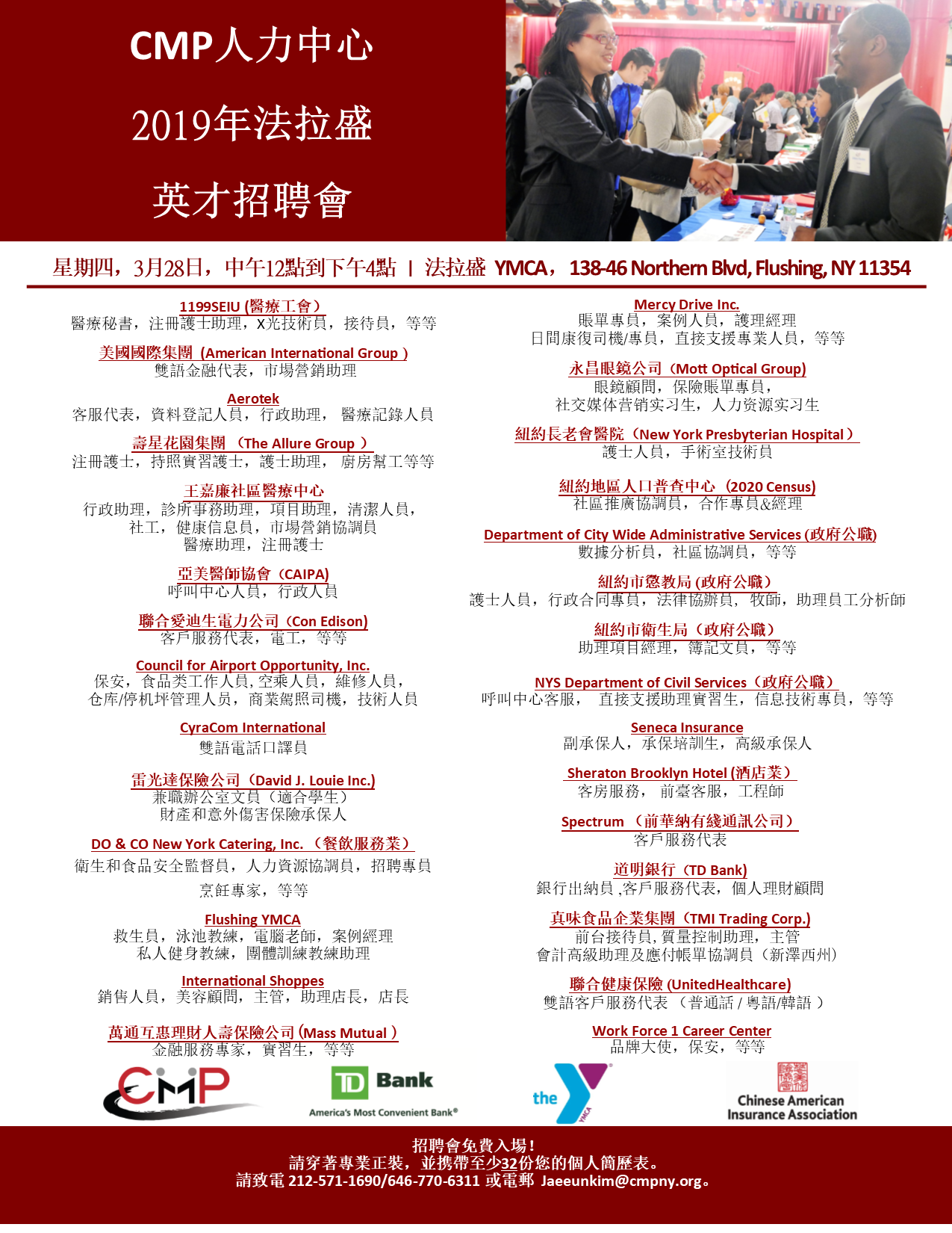 2019 Flushing Job Fair_CHN 3-20.png