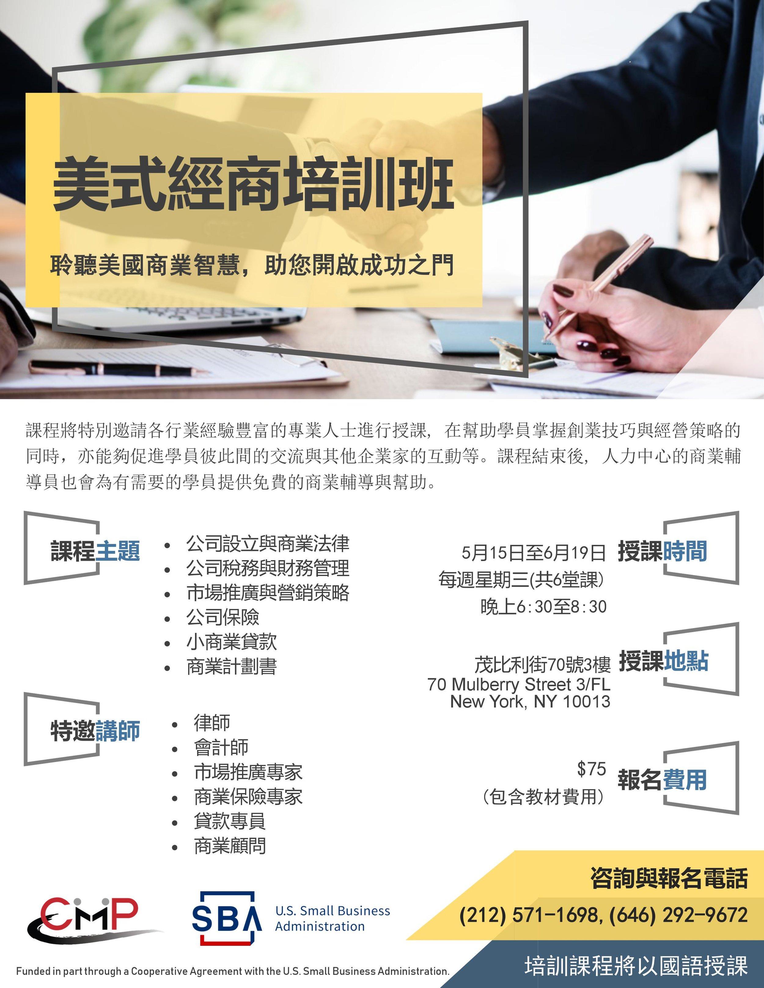 BAS 2019 - Chinese Flyer.jpg