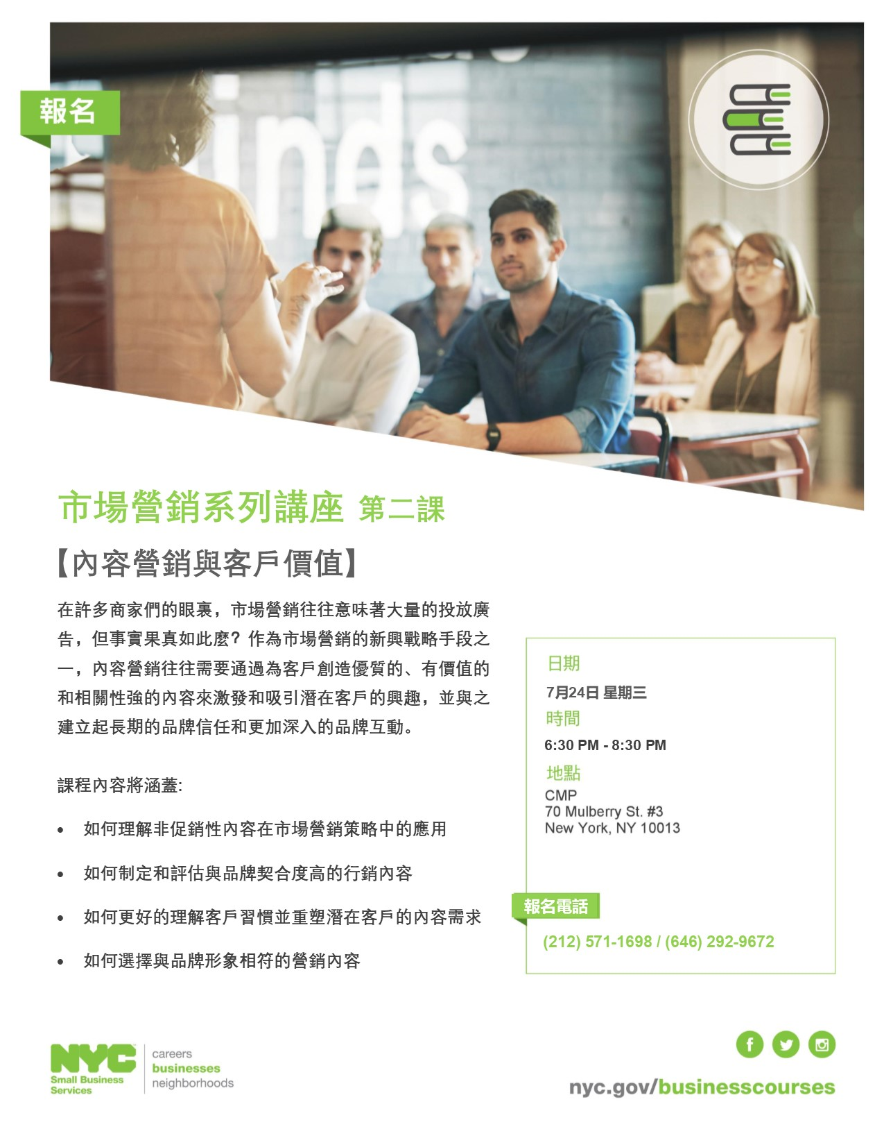 CMP Marketing Workshop July 24th - Chinese.jpg
