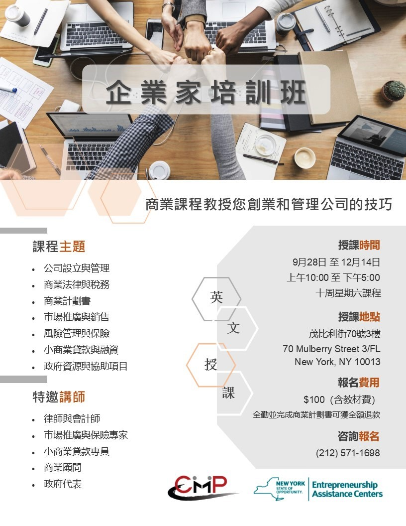 Small Business Bootcamp 2019 -Chinese.jpg