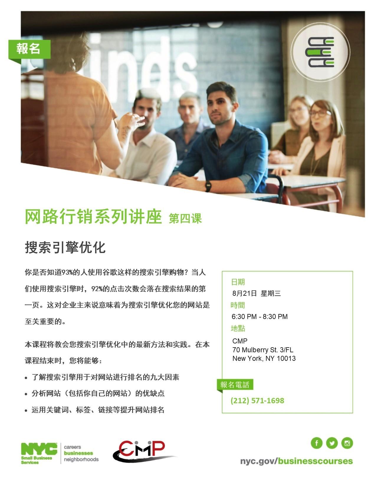 SBS Marketing Workshop SEO.jpg