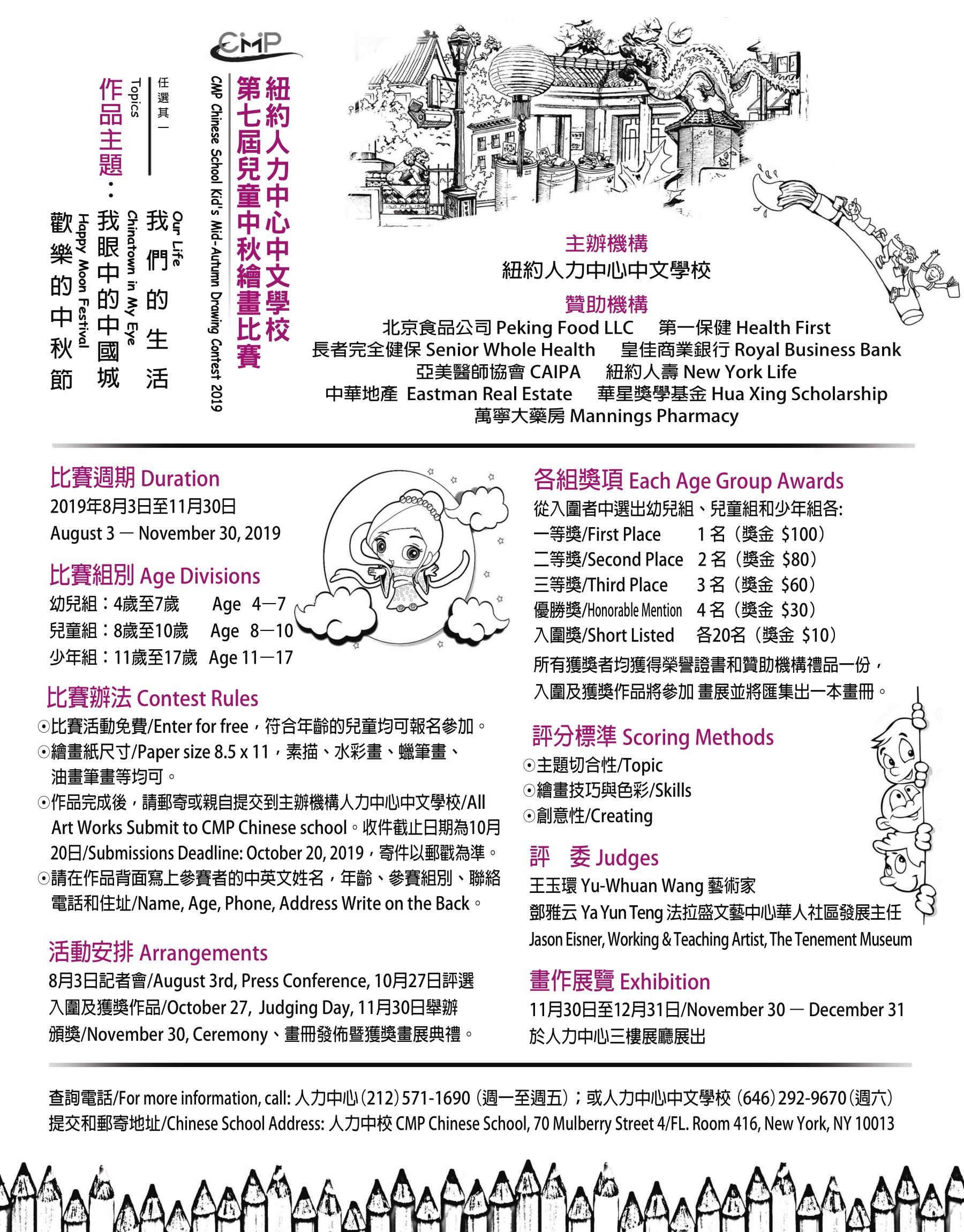 Flyer - 第七屆兒童中秋繪畫比賽徵集畫作 Kid's Mid-Autumn Drawing Contest 2019 Final-1.png