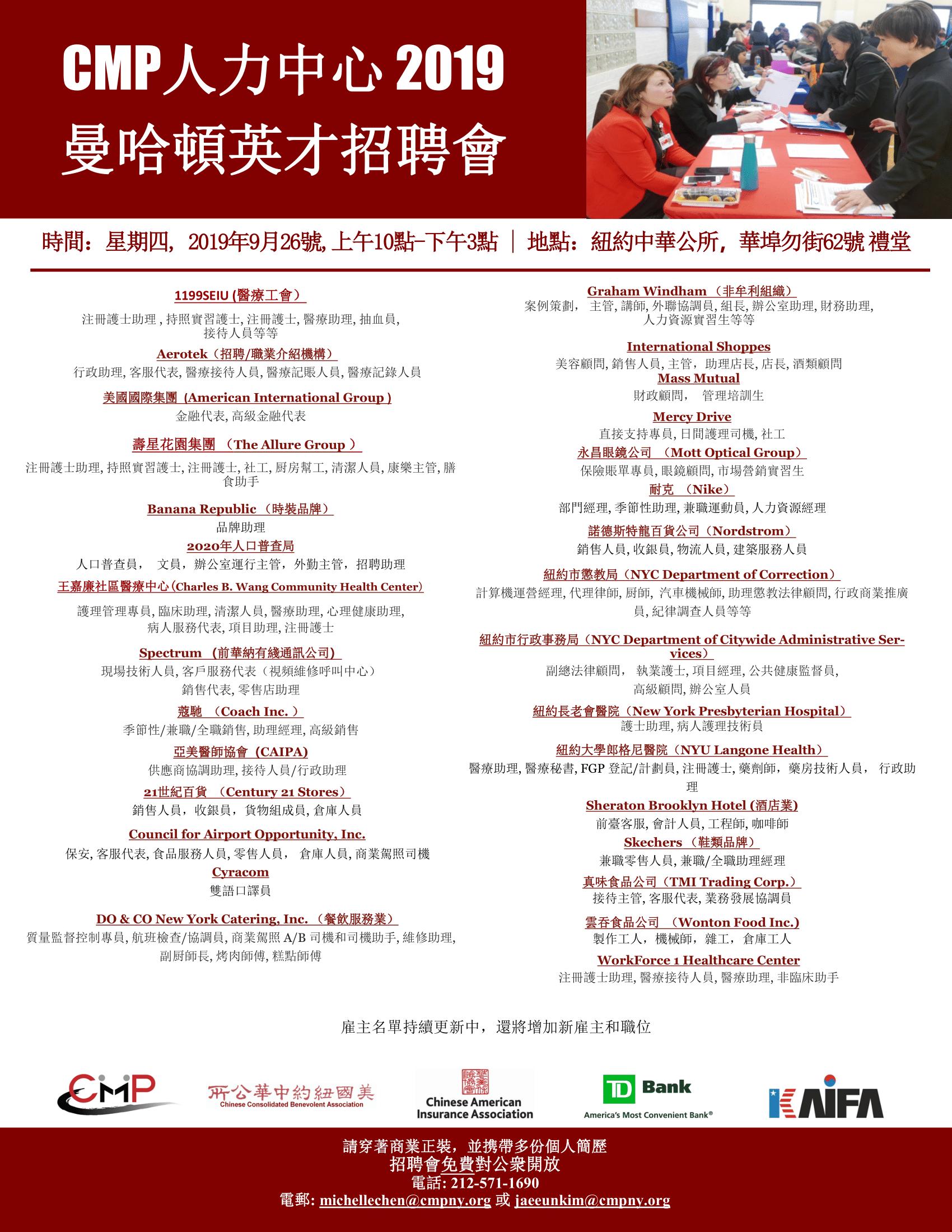 2019 Manhattan Job Fair  ENG&CHN 8-21-19-2.png