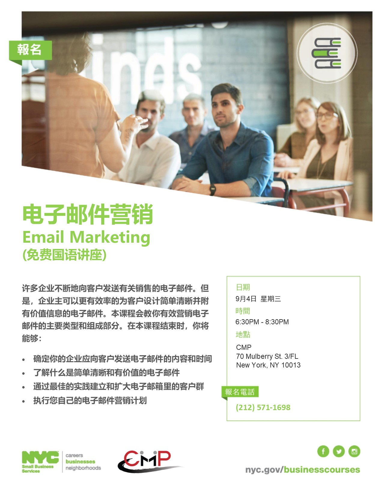 SBS Email Marketing 9-4-2019 -Chinese.jpg